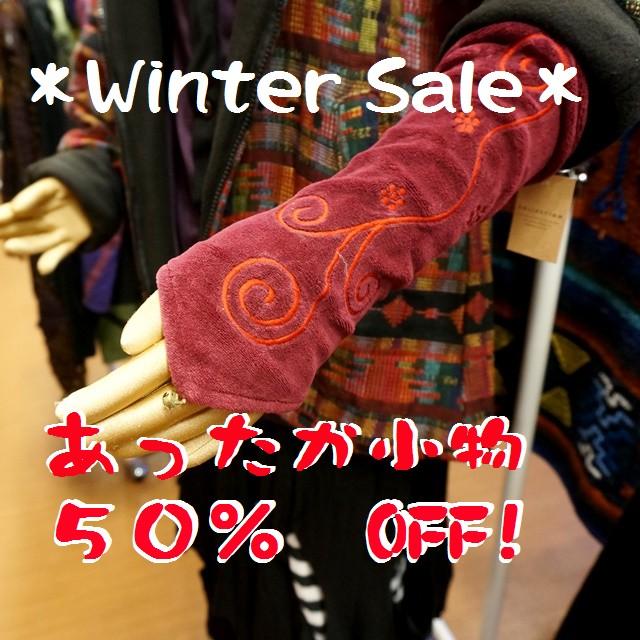 冬物ファッション小物 50%オフセール!!!