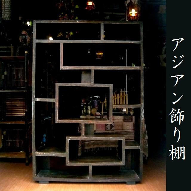 アジアン家具飾り棚/オールドチーク飾り棚/シノワズリー