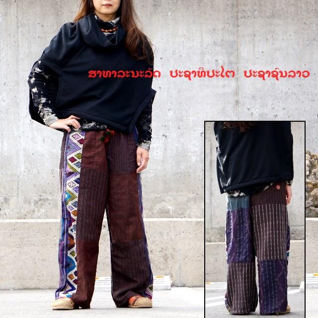 ラオス浮き織りパンツ/エスニック民族衣装