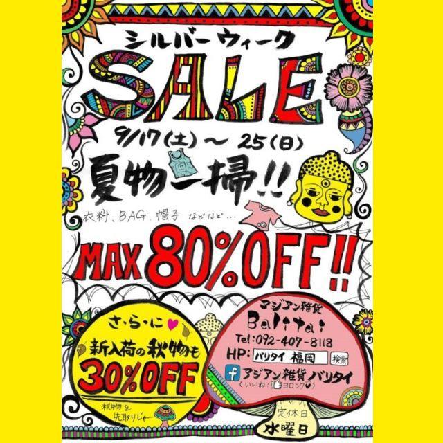 衣類セール、本日最終日!!
