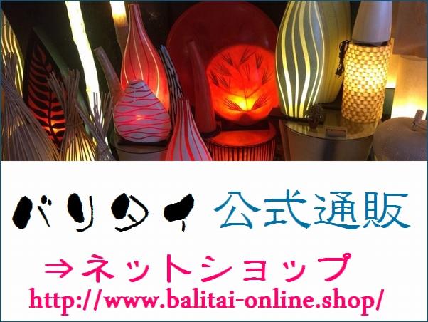 http://www.balitai-online.shop/