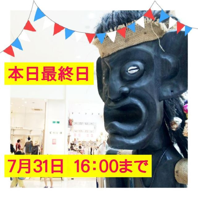 香椎浜イオン催事 本日16:00まで!