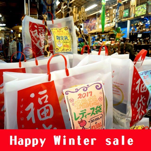 Happy Winter!2017おめでとう!