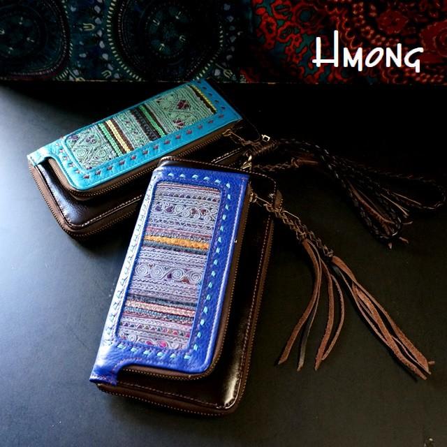 モン族財布/刺繍&本革モン族財布/エスニックファッション