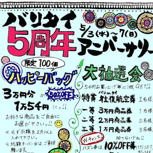 アジアン雑貨バリタイ GWイベント&セール