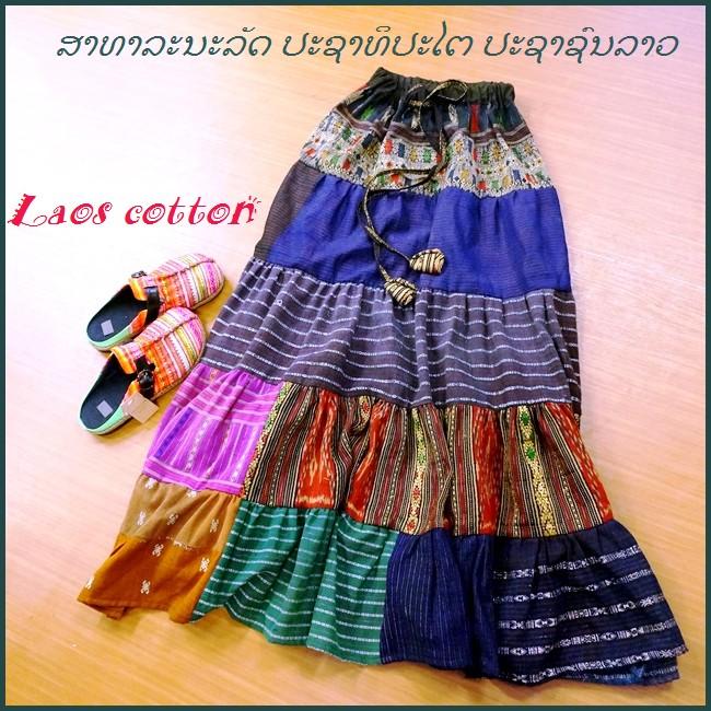 ラオス浮き織り パッチワークロングスカート/エスニックファッション