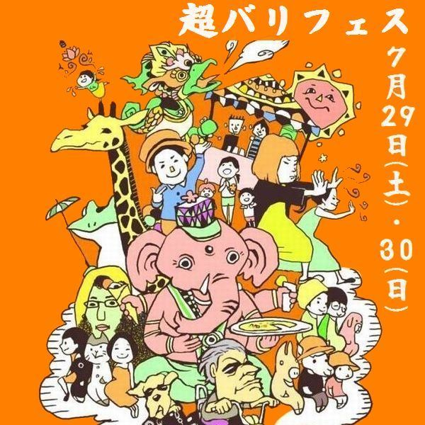 『超(バリ)フェス』 バリタイの夏イベント開催!