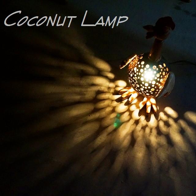アジアンランプ/鳥/ココナッツランプ