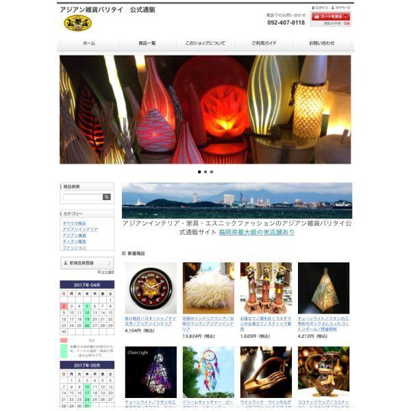 アジアン雑貨バリタイ公式オンラインショップ
