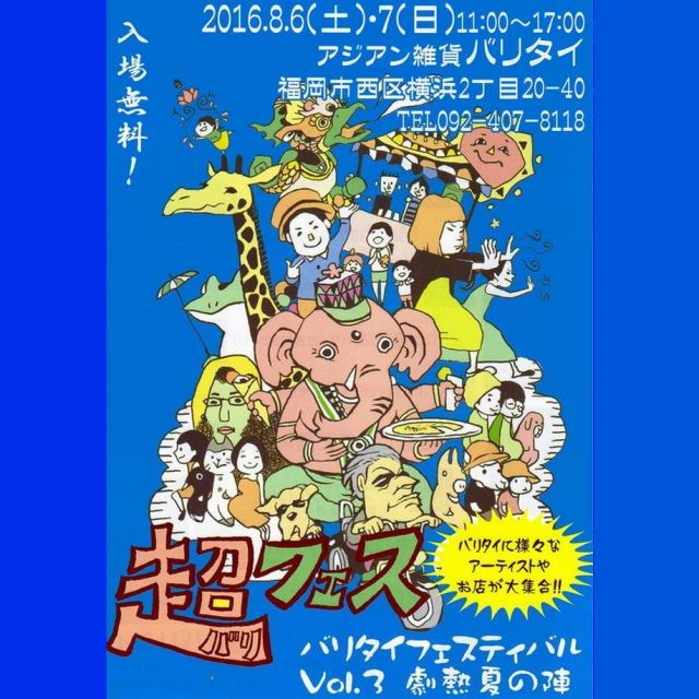 予告! 8/6(土)・8/7(日) バリタイで夏イベントやります!!!