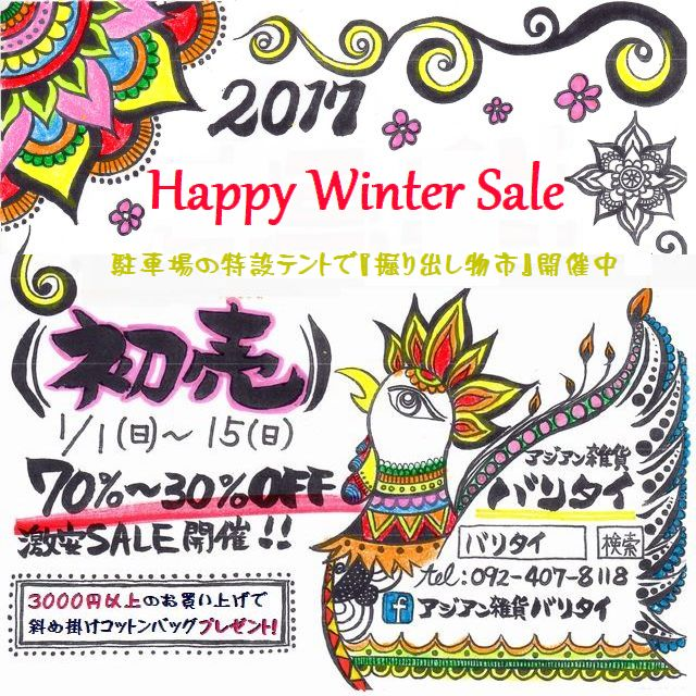 アジアン雑貨バリタイ/Happy Winter Sale