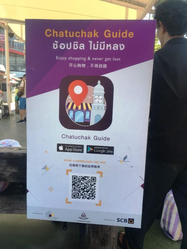 チャトチャックガイド アプリ