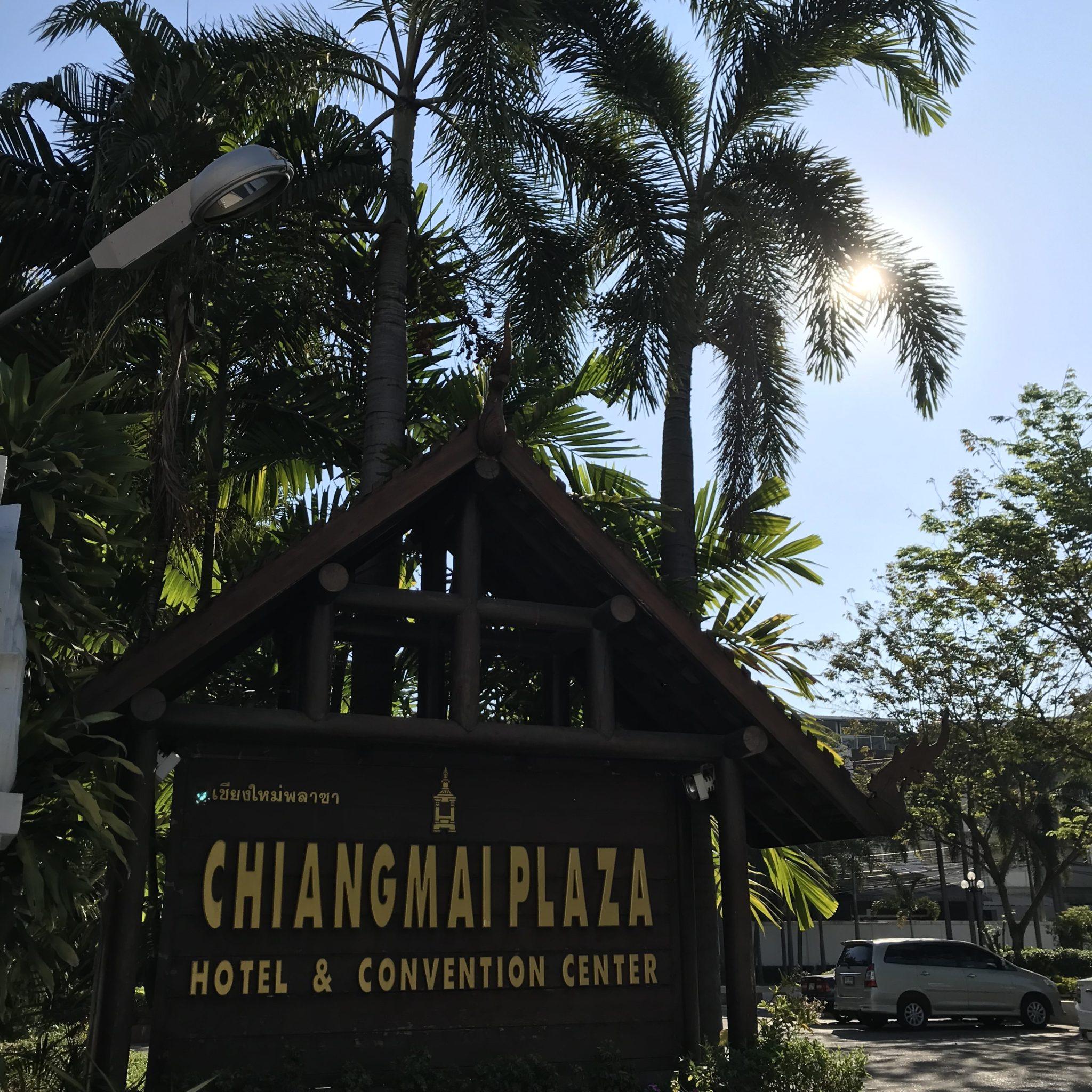 チェンマイプラザホテル