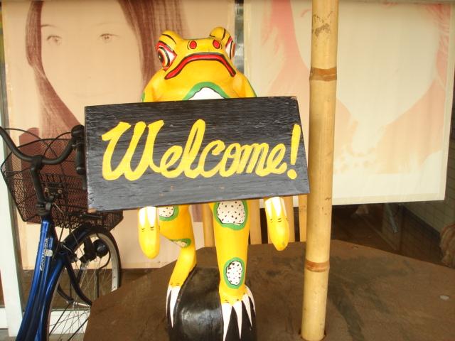 木彫りカエル ウエルカム