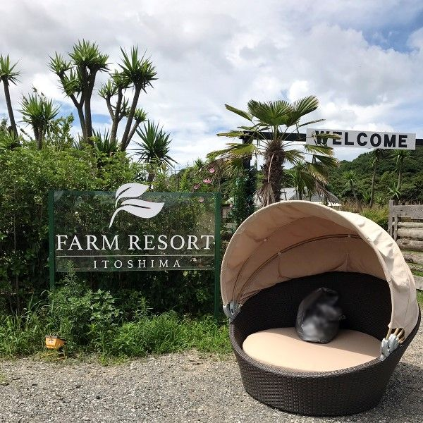 FARM RESORT糸島